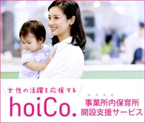 事業所内保育所開設支援サービスhoiCo.